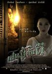 Wattanajinda stares out past the fourth wall in this poster for the film, while Chuangrangsri, holding a torch, spies on her through a crack in the wall in the poster for the film.