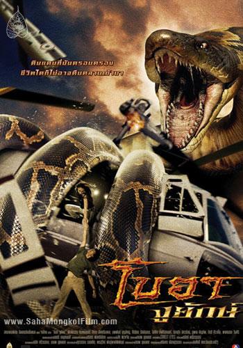 Boau2026Nguu Yak! (Boau2026The Huge Snake!)(2006): A Worse Big ...