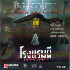 An indistincti figure is walking towards the hotel of the title on the cover of this VCD release of the film.
