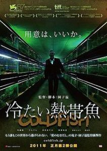 Yukio Murata lurks in his fish store on the movie poster.