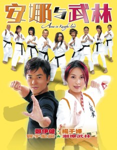 Ekin Cheng and Miriam Wah dominate the movie's poster.